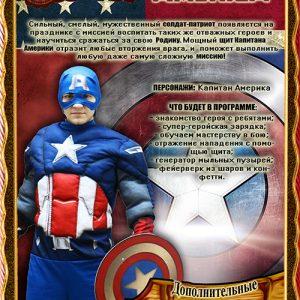 программа каптиан Америка