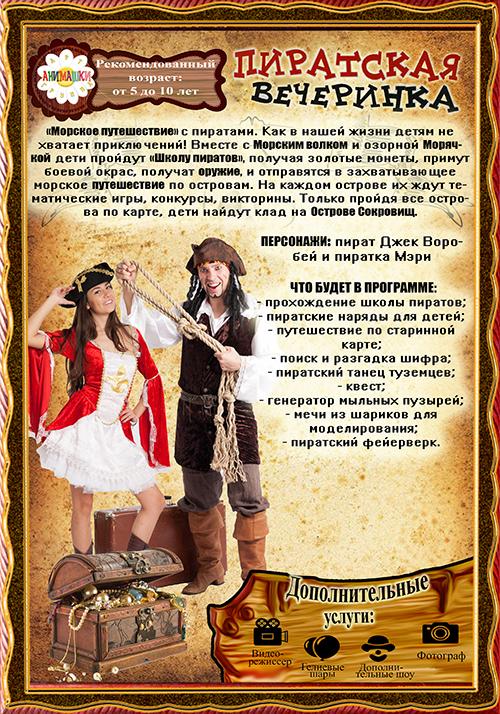 программа пираты