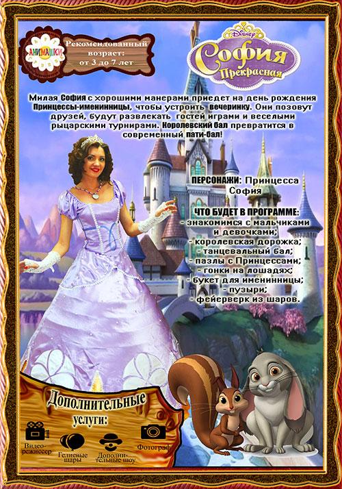 принцесса София программа