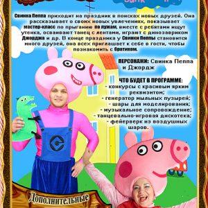 свинка пепа программа