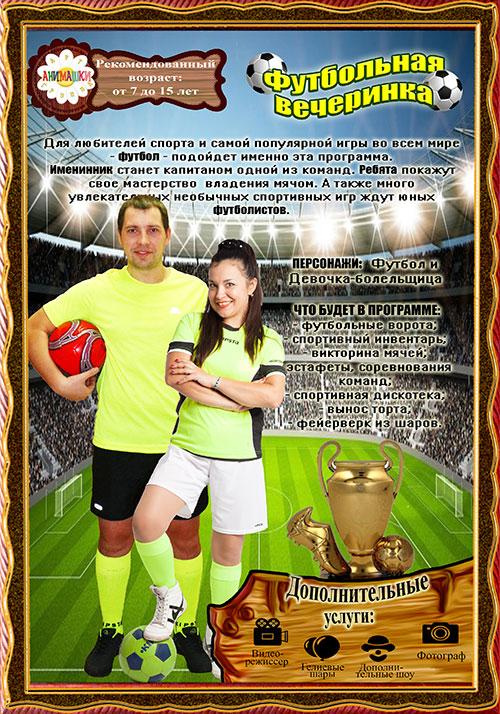 футбольная детская программа