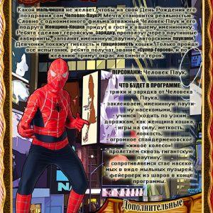 программа человек паук