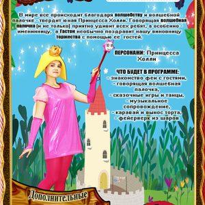 Принцесса Холли для детей