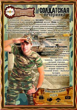 программа солдатская вечеринка