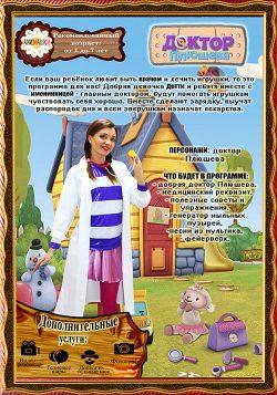 детская программа Доктор-Плюшева