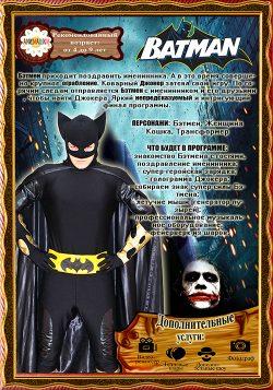бэтмен программа