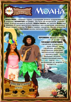 программа моана